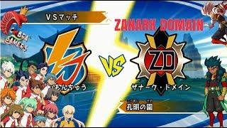 ✇ Inazuma Eleven Go Strikers 2013 ✇ MODO HISTORIA 2017 # 22  Zanark Domain