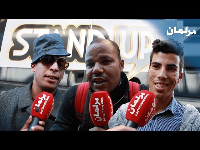 لموت ديال الضحك مع مشاركي ستانداب..شوفو المستوى أوحكمو!!
