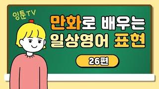 만영) 일상 영어표현 꿀팁 (26편)_초보마스터/ 쉬운…
