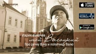 Гарик Сукачев - Про речку Вачу и попутчицу Валю (Аудио)