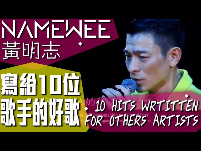 黃明志寫給10位歌手的好歌 NAMEWEE'S 10 HITS WRTITTEN FOR OTHERS ARTISTS (20/08/2017)
