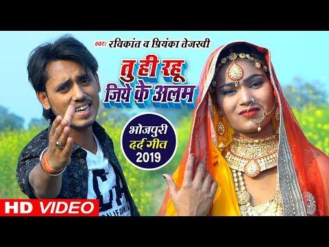 Ravikant & Priyanka Tejaswi का दर्द भरा वीडियो    Rahit Jiye Ke Alam    रहित जिये के अलम