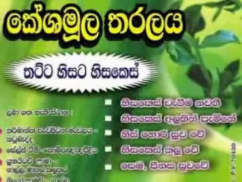 Medicine  found   from   Srilanka    for   growing     hair    on   any   head