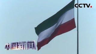 [中国新闻] 伊朗官员批评欧洲未能保护伊朗利益 | CCTV中文国际