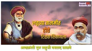 Lahuji New Status    Lahuji Jayanti Special Whatsapp Status    Anna Bhau Sathe New Status    🙏💛