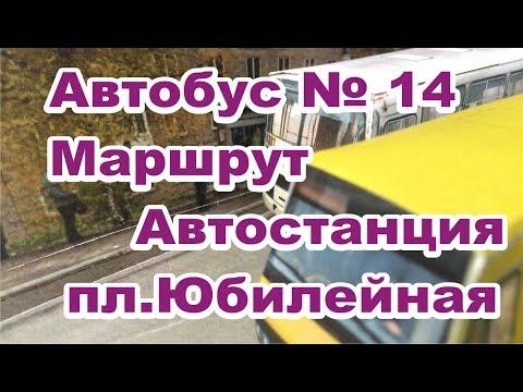 #Березники  Расписание  Автобуса  Маршрута № 14 пл  Юбилейная  Автостанция г Березники»