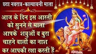 Mata Aarti - Jai Katyayani Maa ki Arti - Devi mata Song - Ganga Bhakti
