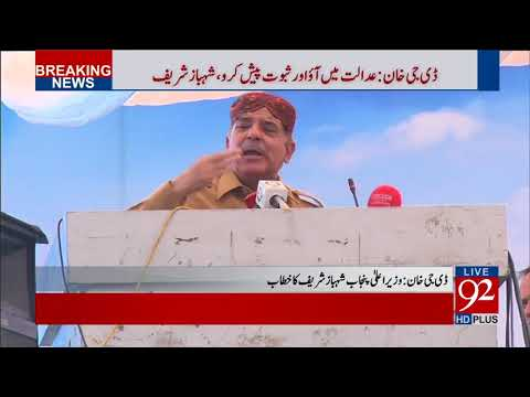 DG Khan: CM Punjab Shahbaz Sharif Address Ceremony - 21 September 2017 - 92NewsHDPlus