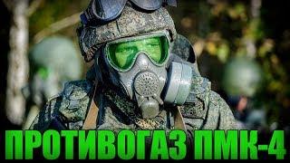 Противогазы ПМК-4 и ПМК-С (история создания) | Russian PMK-4 and PMK-S gas masks