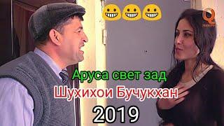 Шухихои Бучукхан - Аруса свет зад 2019