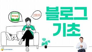 [청각장애인 정보화교육] 블로그 기초 2회차