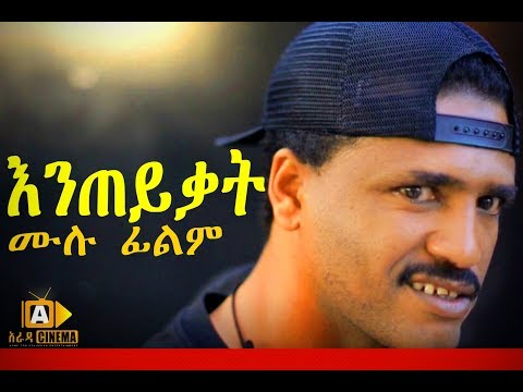 እንጠይቃት - Ethiopian Movie Eneteykat 2017 ሙሉ ፊልም