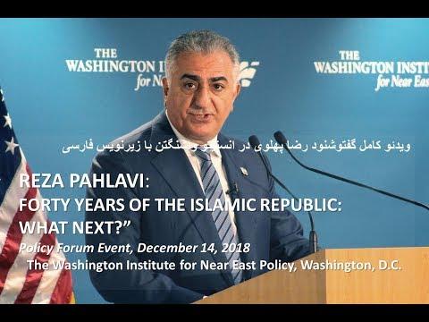 ویدئو کامل گفتوشنود رضا پهلوی در انستیتو واشنگتن با زیرنویس فارسی