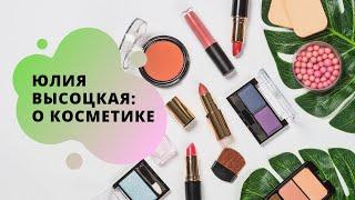 Как сделать легкий дневной макияж Звездная косметичка Заметки от Юлии Высоцкой