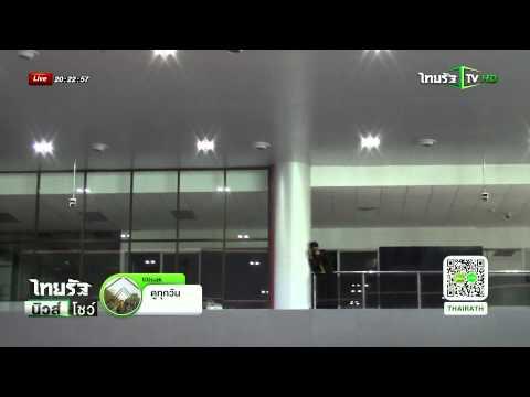 สนามบินอุบลฯซ่อมเสร็จหลังไฟไหม้  | 13-09-58 | ไทยรัฐนิวส์โชว์ | ThairathTV