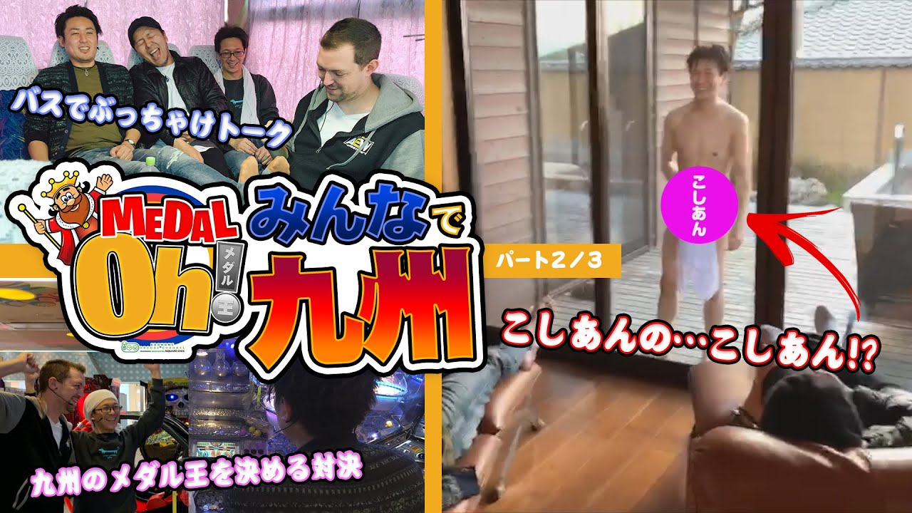 【再UP】メダル界最強の4人【メダル王】みんなで九州の旅~松本バッチ・まりも・こしあん・トム~【2/3】