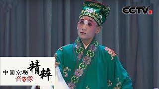 《中国京剧像音像集萃》 20190509 评剧《杜十娘》 2/2| CCTV戏曲