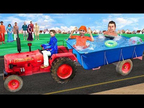 ट्रैक्टर स्विमिंग पूल Tractor Swimming Pool Tractor Comedy Funny Video हिंदी कहानियां Hindi Kahaniya
