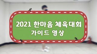 2021 한마음 체육대회 - 종목 별 가이드 영상