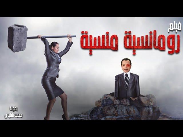 حصريا فيلم الكوميديا الرائع - رومانسية منسية - بطولة نجم الكوميديا محمد هنيدي