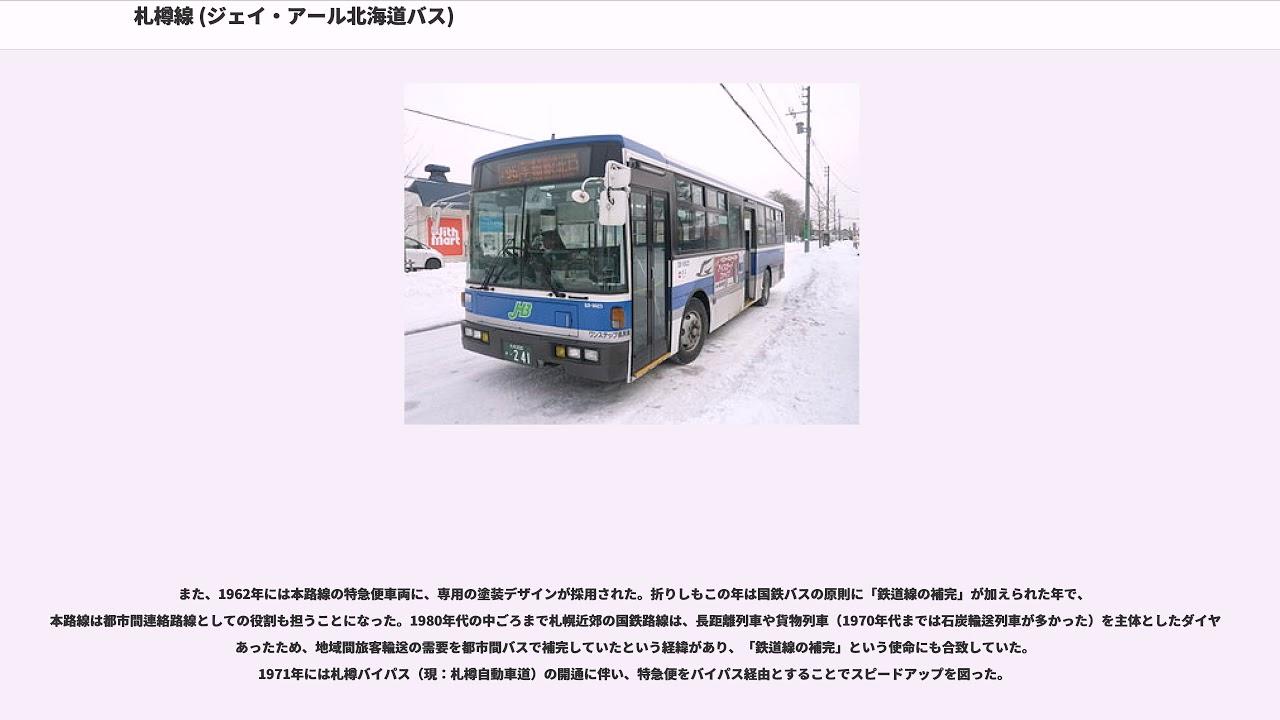 札樽線 (ジェイ・アール北海道バス) - YouTube