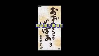 尾崎家の祖母Ⅰ~Ⅲ&ブスにもブスの生き方がある(地上波放送禁止の迷曲)/まりちゃんズ