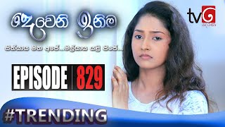 Deweni Inima | Episode 829 29th May 2020 Thumbnail