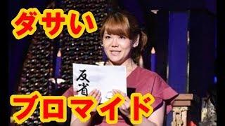 【有吉反省会】西岡徳馬の娘・優機が自作ブロマイドを内緒で作成して販売していた!? 優機 検索動画 2