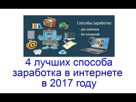 заработок в интернете без вложений д КУПЛЮ ИДЕИ МАЛОГО БИЗНЕСА 7 ПРОСТЫХ СПОСОБОВ ЗАРАБОТАТЬ ДЕНЕГ В ИНТЕРНЕТ ДАЖЕ ШКОЛЬНИКУ<iframe width=