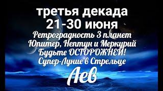 ♌ЛЕВ с 21 по 30 июня 2021/Таро-прогноз/Таро-Гороскоп Лев/Taro_Horoscope Leo.