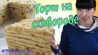 Торт на СКОВОРОДЕ Быстро и Просто //Похож на наполеон