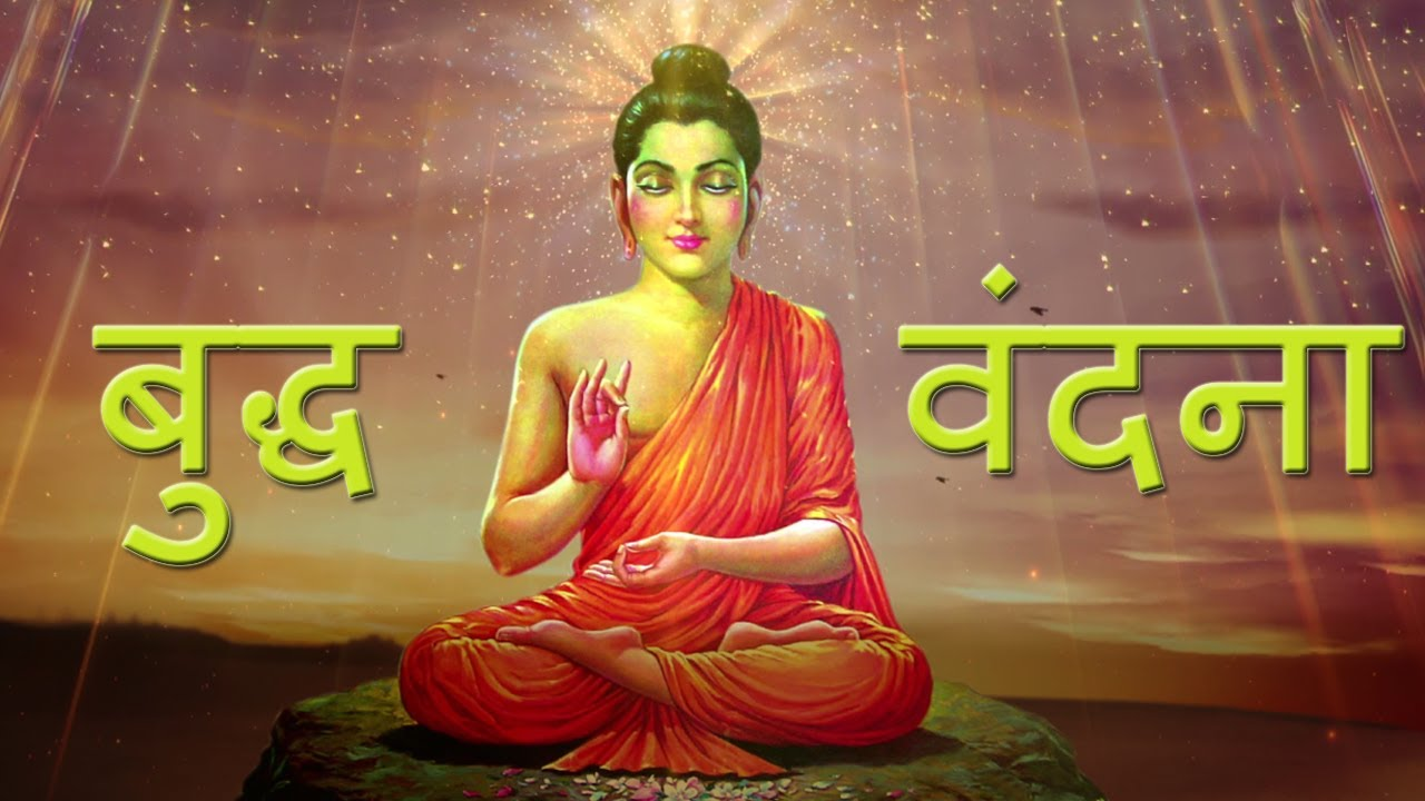 Buddha Vandana In Marathi Pdf