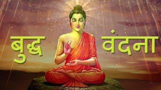 Buddha Vandana |  Baudh Pooja Path