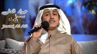 Jawad Al Ali  First TV interview -2021-  جواد العلي مع وعد في اول مقابلة تلفزيونية