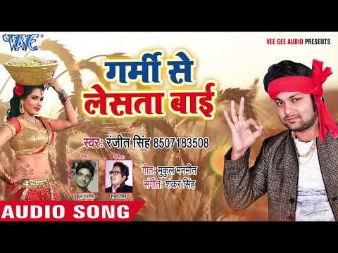 TOP CHAITA GEET 2018 - Ranjeet Singh का नया चइता - Garmi Se Lesata Bayi - Bhojpuri Chaita Geet 2018