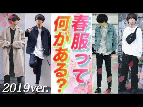 【超初級】そもそも春のファッションって何があるの?? 2019ver.