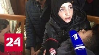 Смотреть видео Свидетели отрицают применение химоружия в городе Дума в Сирии - Россия 24 онлайн