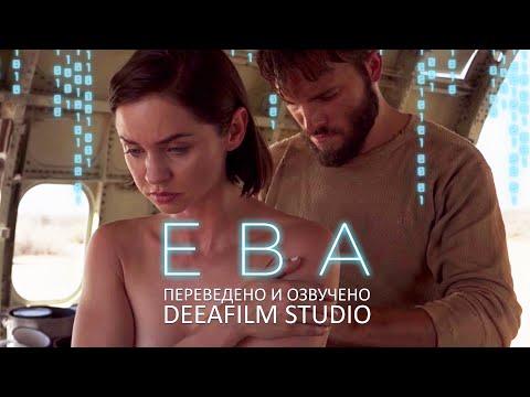 Короткометражный фильм «ЕВА» | Озвучка DeeaFilm