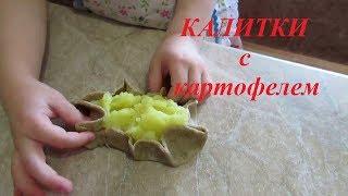 Калитки с КАРТОФЕЛЕМ (постные)