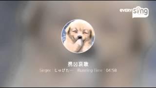 Singer : じゅぴたー Title : 携帯哀歌 東京プリン 携帯哀歌 歌ってみた...