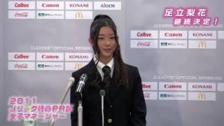 「2011Jリーグ特命PR部 女子マネージャー」として足立梨花の継続...
