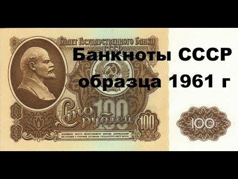 Банкноты ссср образца 1961 года  стоимость