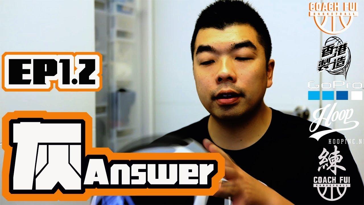 灰Answer-答問題- EP1.2– ∣Coach Fui∣ - YouTube