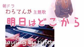 2017年NHK連続テレビ小説 『わろてんか』主題歌 松たか子さんの『明日は...