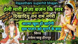 Rajasthani superhit bhajan //singer Rakesh Sahu hirapur heli Mari ho jaaye laxmi studio Indergarh