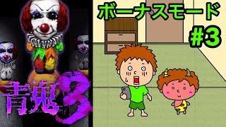 【青鬼3ボーナスモード】ゴウキのゲーム実況 Part3【遊園地の戦い】