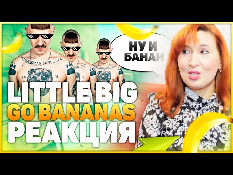 Реакция Мамы на LITTLE BIG - GO BANANAS