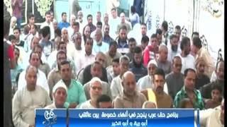 كلمة الإعلامي محسن داود في صوان صلح إنهاء خصومة عائلتي أبو رية وأبو الخير