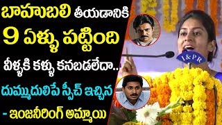 బాహుబలి 9ఏళ్ళు తీశారు | Software Engineering Girl Super Punches Regarding Amaravathi | Pawan | Jagan
