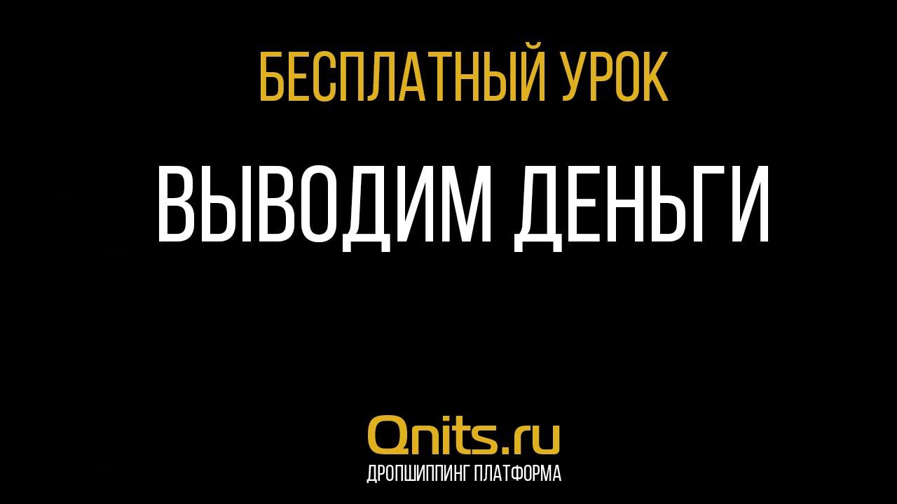 Выводим деньги   QNITS.RU